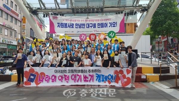사)인간성회복운동추진협의회가 지난달 서울·경기와 세종·충남에 이어 6월1일 대구에서 사랑의 안전일기 한마당 행사를 개최했다.(사진= 인추협 제공)