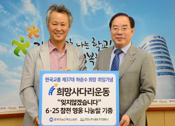 인추협이 한국교원단체총연합회로부터 나눔 쌀 230kg을 후원받아 세종시와 서울 금천구에 거주하는 6.25참전호국영웅들께 전달했다.(사진= 인추협 제공)