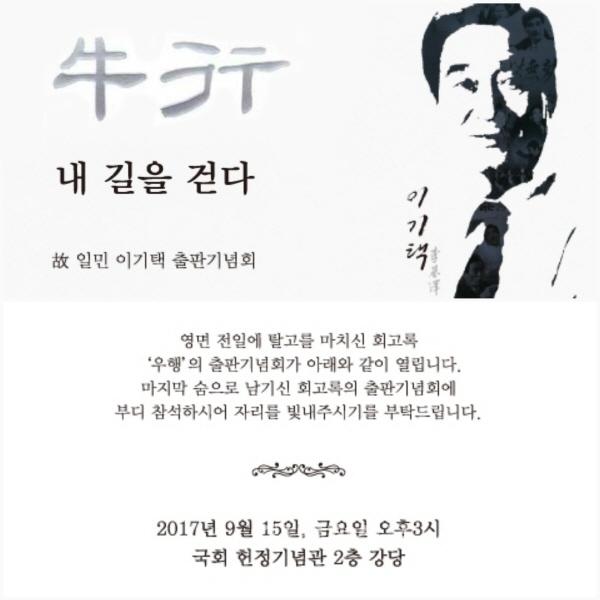 故 이기택 총재 회고록 '우행' 출판기념회에 민주화세대 집결 - 충청신문